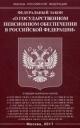 Федеральный закон о государственном пенсионном обеспечении в РФ